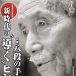 剣道日本7月号のお知らせ