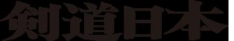 剣道日本 公式メディアサイト