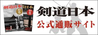 剣道日本公式通販サイト