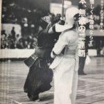 根本、無欲の二連覇 ~「剣道日本」1978年7月号より~
