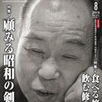 剣道九段って何人いるの?(「剣道日本」8月号)