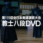 残りわずか 京都大会教士八段全演武DVD