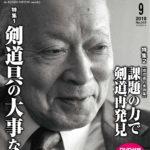 「剣道日本」9月号のご案内