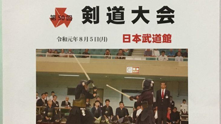 全国高等学校定時制通信制体育大会 第50回剣道大会