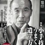 「剣道日本」10月号のご案内