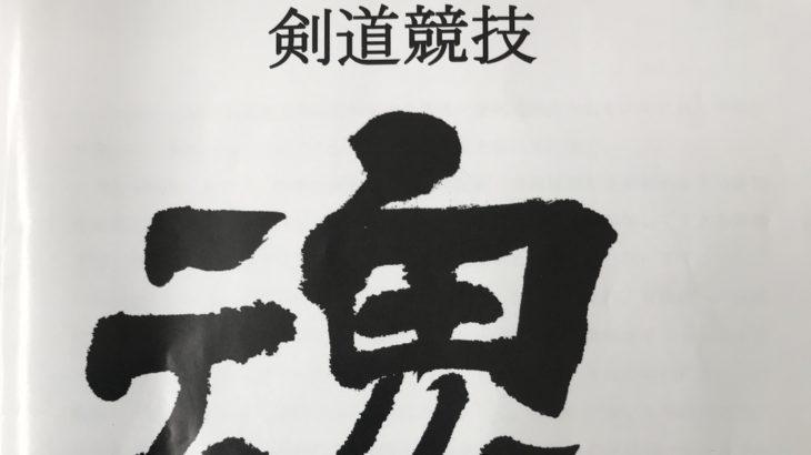 第62回東日本医科学生総合体育大会剣道競技