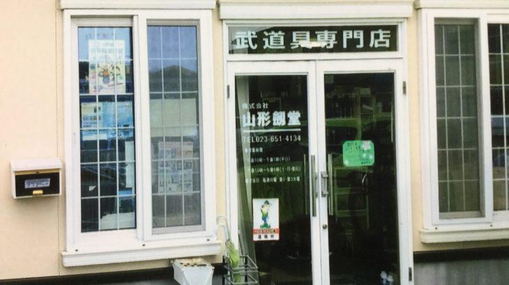 ㈱山形劔堂(山形県・天童市)