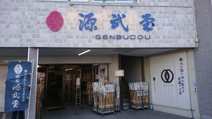 ㈱源武堂(熊本県熊本市)
