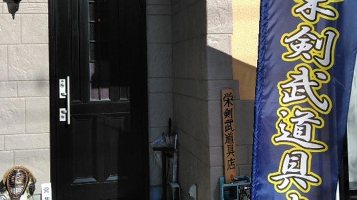 栄剣武道具店(東京都府中市)