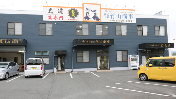 武蔵堂(熊本県熊本市)