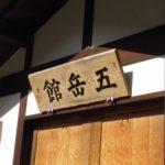 垂ネーム工房 五岳館 (長野県・中野市)