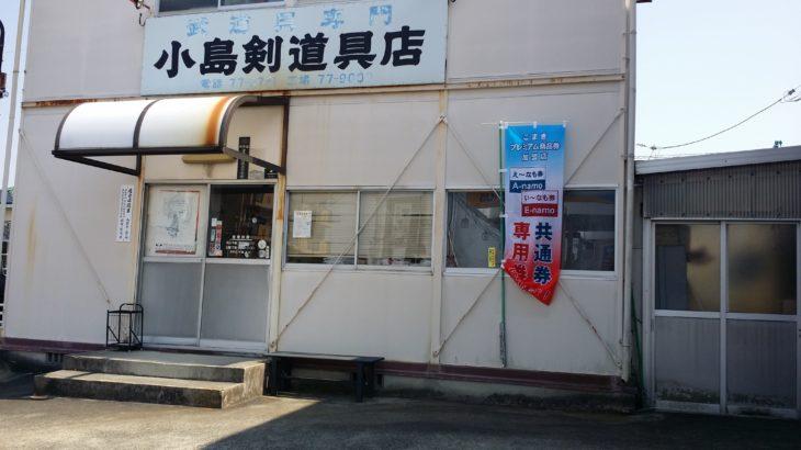 (有)小島剣道具店(愛知県小牧市)