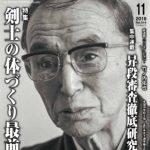 「剣道日本」11月号のご案内