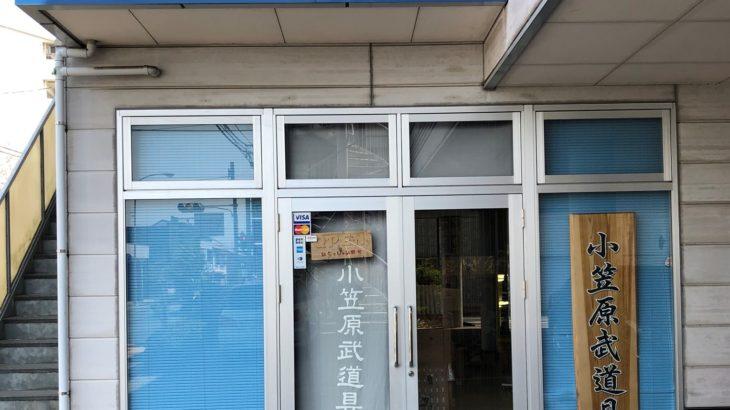 小笠原武道具(高知県香美市)