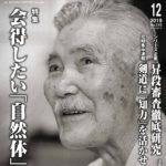 『剣道日本』12月号のご案内