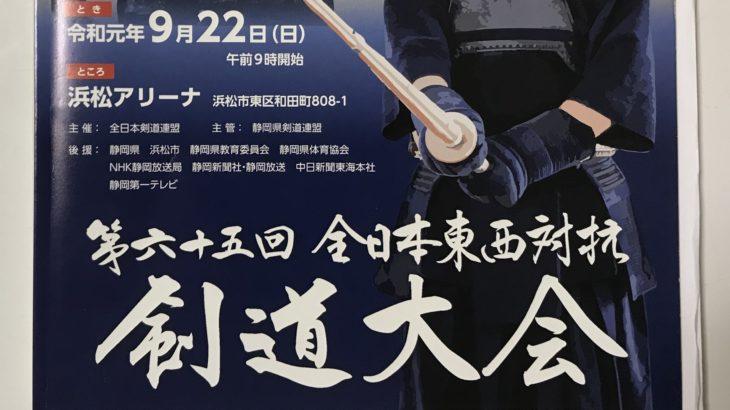 全日本東西対抗大会 決定的写真を紹介②