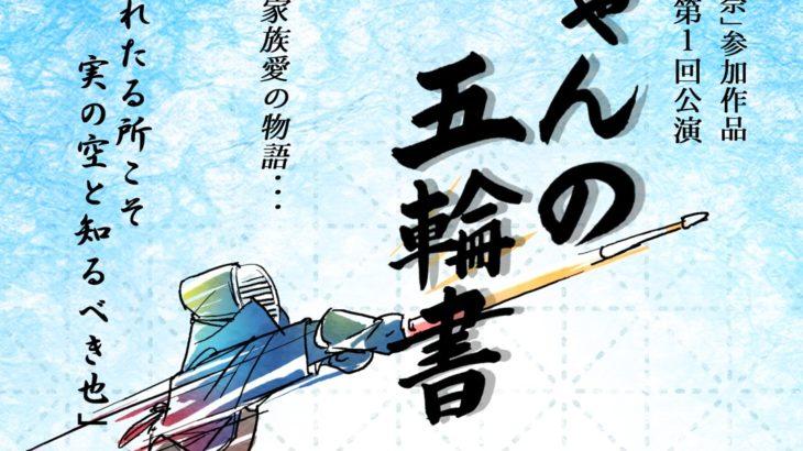 剣道×演劇 「父ちゃんの五輪書」2020年1月19日(日)16時40分開演 かめありリリオホール