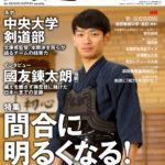 月刊『剣道日本』2月号のご案内