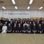 第十五回 国立七大学OB・OG対抗試合(令和元年11月17日)