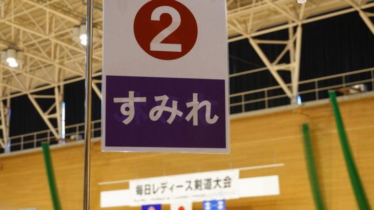 第19回毎日レディース剣道大会(令和元年12月8日)