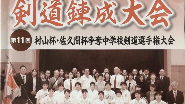 【山形】第34回左沢杯争奪中学校秋季剣道錬成大会