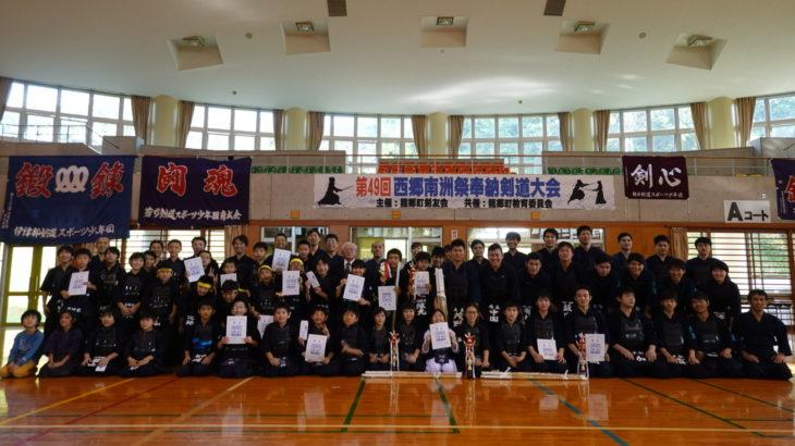 【鹿児島】第49回西郷南洲祭 奉納剣道大会