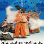 第43回日本古武道演武大会