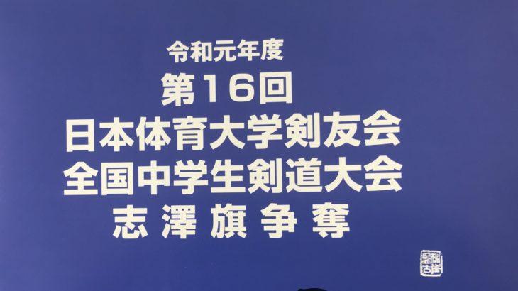 第16回日本体育大学剣友会全国中学生剣道大会 志澤旗争奪