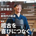 月刊『剣道日本』3月号のご案内