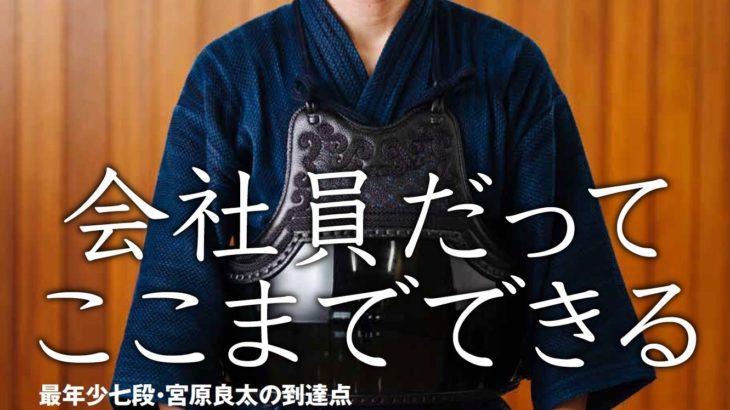 月刊『剣道日本』4月号のご案内
