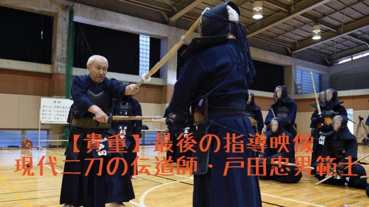 故・戸田忠男範士のメソッドを学ぶ超貴重映像