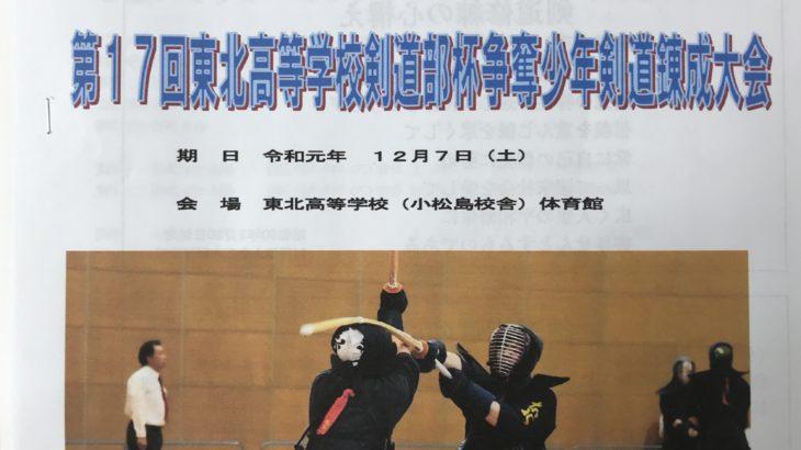 【宮城】第17回東北高等学校剣道部杯争奪少年剣道錬成大会