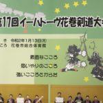 【岩手】第17回イーハトーヴ花巻剣道大会