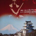 【千葉】第2回 猫の妙術杯剣道大会