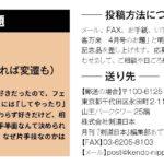 最新号(4月号)読者投稿コーナー「剣客万来」大募集!