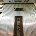 中央大学剣道部員・廣澤快が行く!#18 Instagramで会員増やしました!