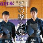月刊『剣道日本』6月号のご案内