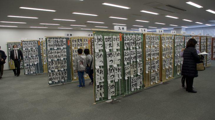 第42回日本剣道少年団研修会 〈書道展〉