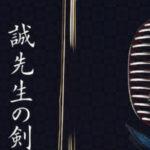 佐藤武道具店(大阪府四條畷市)