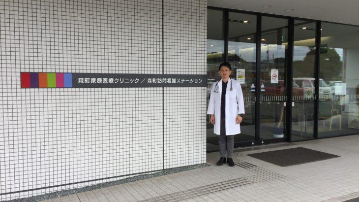 【インタビュー 2019年12月号掲載】学生王者、今は医療に携わる。鳴本敬一郎さん(静岡・森町家庭医療クリニック院長)1