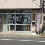 郡山剣道具店(福島県郡山市)
