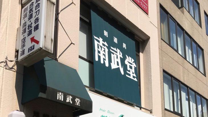 南武堂剣道具店(東京都立川市)