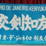 中央大学剣道部員・廣澤快が行く!#21 リオデジャネイロ訪問