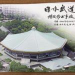 日本武道館、報道陣に公開される