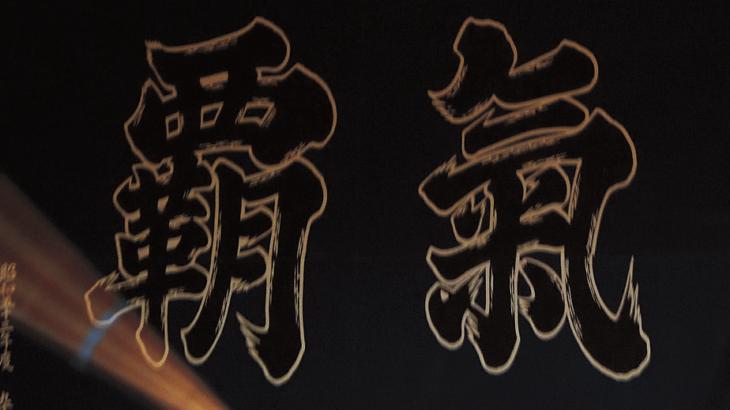 月刊『剣道日本』9月号のご案内