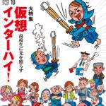 『月刊 剣道日本 』2020年10月号のお知らせ