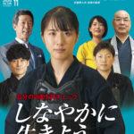 月刊剣道日本2020年11月号のご案内