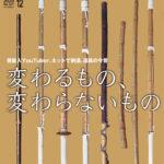 『月刊剣道日本』2020年12月号のご案内