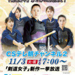 「剣道女子」第2弾。11月3日に放映決定