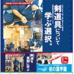 全国初! 剣道具づくりを学ぶ高校